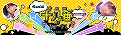 ohako-de-show_240
